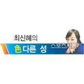 [최신혜의 色다른 성] 비건콘돔