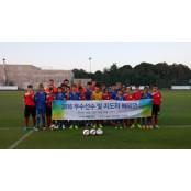 MBC꿈나무축구재단 U-12 선발, 안탈리아스포르 안탈리아스포르와 친선전…페르게 문화 안탈리아스포르 탐방까지