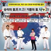 [경마단신]한국마사회 스포츠단 2018 아시안게임 출전식 9월19일경마결과 개최 外