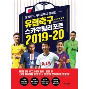 유럽축구 스카우팅 리포트 축구분석사이트 2019~2020 발간