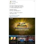 스포츠토토 공식페이스북,