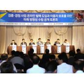 경륜경정, 온라인 발매 일본경륜 도입 공개 토론회 일본경륜 개최