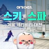 여기어때, 스키와 스파상품 하이원리프트할인 최대 60% 할인 하이원리프트할인 겨울이벤트 실시