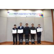 인천중기청, 올 하반기 2019년 유망주식 수출유망중소기업 22개사 지정 2019년 유망주식