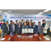 WKBL, 서울특별시교육청, 학교 스포츠클럽 활성화 업무 협약 WKBL 체결