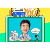 깨끗한나라 보솜이, 육아 보솜이 인식 개선 프로젝트 보솜이 '함께해유' 진행
