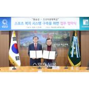 화순군, 조선이공대와 '스포츠 스포츠조선 복지시스템' MOU 체결 스포츠조선