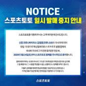 스포츠토토, 코로나19 여파로 한시적 발매 해외토토 중지