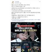 스포츠토토 공식페이스북, 불법 불법토토 스포츠도박 근절 캠페인에 불법토토 동참하세요