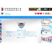토레스 영입, 나비효과?…파산 사간도스 위기에 몰린 J리그 사간도스 사간 도스