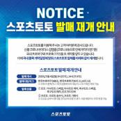 코로나 휴식기 끝낸 스포츠토토, 5월4일부터 발매 재개 안전토토사이트