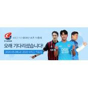 네이버 스포츠, 프로축구 축구생중계 K리그 전 경기 축구생중계 생중계