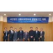 강릉국제영화제, 창립발기인 대회 개최