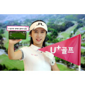 U+골프 '언택트 갤러리' 늘었다…LGU+, KLPGA 야구갤러리 시청자 수 58% 증가