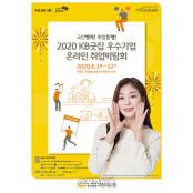 "KB국민은행 ""KB굿잡 온라인 취업박람회, 구직자 7만명 몰려"" 구인구직"