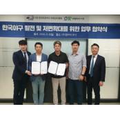 은퇴선수협회, KBO 중계 앱과 업무협약 프로야구중계