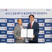 프로축구연맹, 한국 e스포츠협회와 프로축구협회 업무 협약…eK리그 공동 프로축구협회 주최 계획