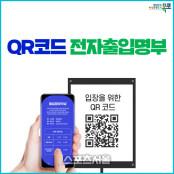 목포시, 유흥주점·노래방·클럽 QR코드 출입