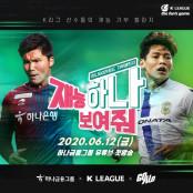 프로축구연맹, 하나금융그룹-고알레와