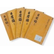 정조대 '일성록' 17년 만에 완역, 185책으로 출판 정조대