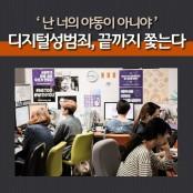 [카드뉴스] '난 너의 야동이 아니야' 일본야동 디지털성범죄, 끝까지 쫓는다
