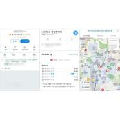 """네이버ㆍ카카오도 가세… """"마스크 재고, 지도앱으로 확인하세요"""""""