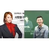 아이돌급 스타강사 이지영ㆍ현우진 왜 감정싸움에 스타배팅 고소전까지