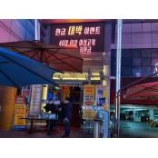 전자출입명부 첫날, 대전 나이트클럽엔 파리만 나이트클럽 날렸다