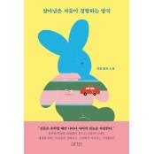 [새 책] 김솔 티그레 '살아남은 자들이 경험하는 티그레 방식' 외