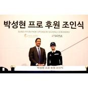 """2년 70억원선 계약 박성현 """"LPGA 솔레어카지노 도전을 다시 시작하는 기분"""""""