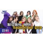 [아이돌 360 영상] 프로미스나인, 러브밤 밀착캠