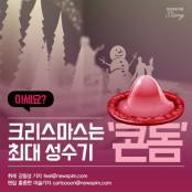 [카드뉴스] 아세요? 크리스마스는 딸기향콘돔