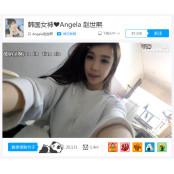 EXID 영입한 중국 바나나티비 재벌 2세, 아프리카 바나나티비 티비 BJ 안젤라 바나나티비 스카웃