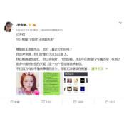 BJ쏘, 판다TV와 결별 발표, 왕쓰충 bj쏘 공개 비판
