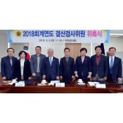 세종시의회, 결산검사 위원 7명 위촉