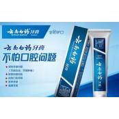 [라오쯔하오] 중국 상처치료의 명약, 윈난바이야오