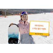 KB국민카드, 스키장 이벤트...리프트권 60% 할인 하이원리프트권