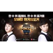 NHN, 모바일 한게임 포커 임요환·홍진호 신규 모델 한게임포커 레전드매치 선정