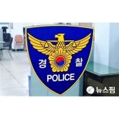 데이트어플로 3억5천만원 뜯어…대전경찰 채팅어플 사기범 구속