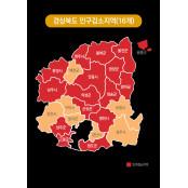 '행안부 지정 인구감소지역' 89곳 중 경북도 16곳