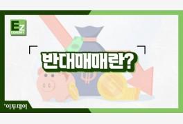 [EZ 이코노미] '주식