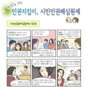 14세 학생이 12억 콘돔추천 예산 평결… 황당한 콘돔추천 서울 시민배심원