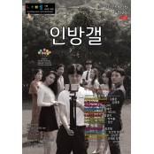 인터넷 방송 민낯…김선영 제작, 극단 나베