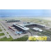 국토부, 새만금 국제공항 중복투자 논란에 오픈 카지노로 새만금카지노 활로 모색하나