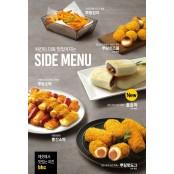 외식업계, 사이드메뉴 개발에 투자… bhc 황금알치즈볼 치즈볼이 성장 이끌어