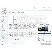 [위키피디아 일본어판 번역] 야마토3동영상 '한국해군 레이더 조사 야마토3동영상 문제(韓国海軍レーダー照射問題)'