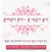 힐링존, 리쏘·웰모아 안마의자 웰모아타미 등