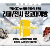 힐링존 안마의자 파주 리쏘제니스 및 부산양산센터, 웰모아·리쏘 리쏘제니스 등