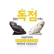 힐링존 안마의자 파주 리쏘제니스 및 부산양산 체험센터, 리쏘제니스