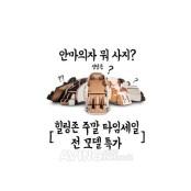 리쏘·디코어 안마의자 등 리쏘제니스 주말 타임극강세일 진행 리쏘제니스